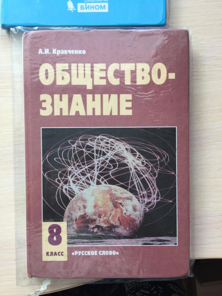 Гдз За 8 Класс По Обществознанию Учебник
