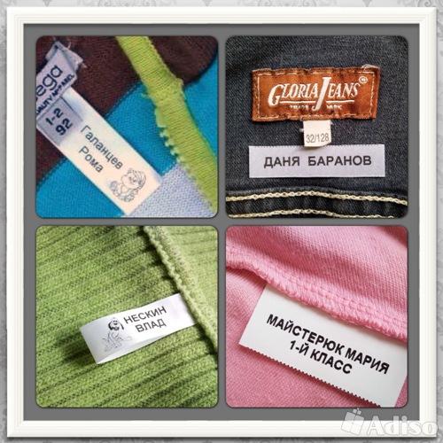 Именные бирочки для одежды