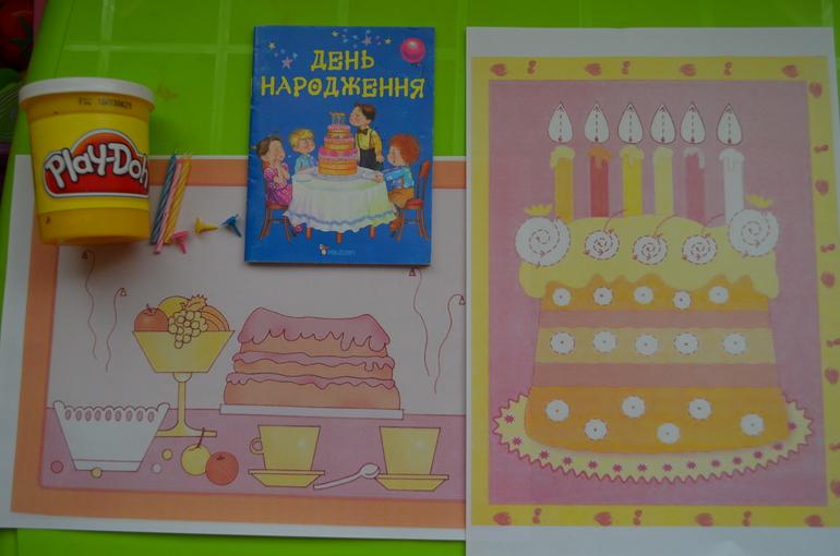 День рождения буквы раскраска