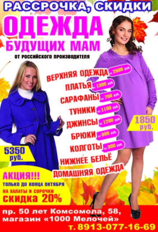 Одежа будущей мамы, где и что купить?