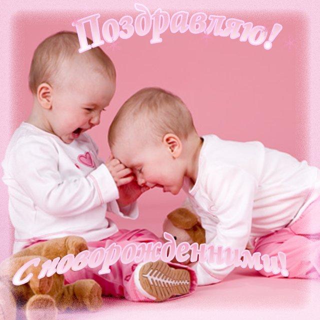 Поздравление от себя для мальчишек двойняшек
