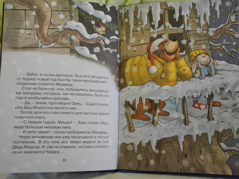 Валько детские книги скачать