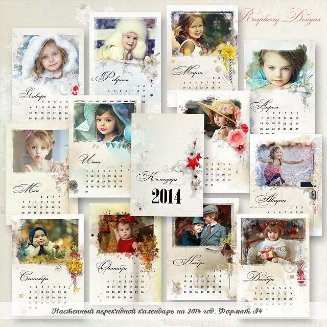 Календарь своими руками создать