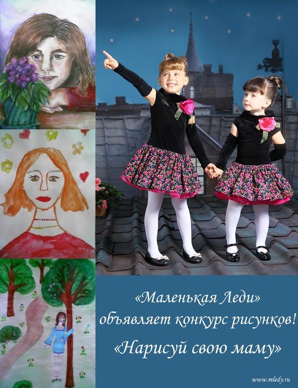 Конкурс детских рисунков ко Дню Матери с призами от