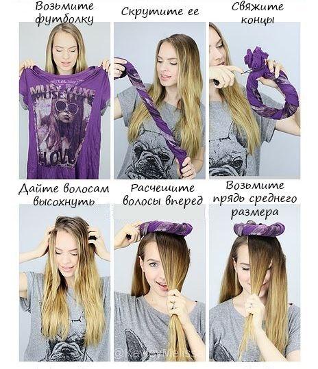 Как сделать кудри на ночь без плойки и бигуди - Perfect-women.ru