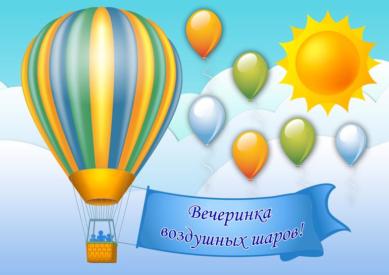 Сценарий дня рождения воздушный шарик