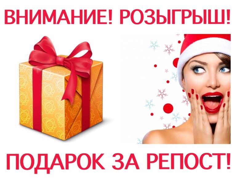 Сделай репост записи и получи подарок