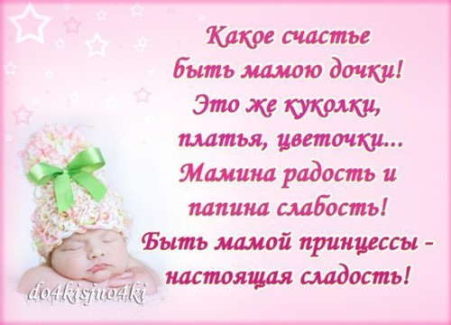 Поздравления от мамы маленькой дочке