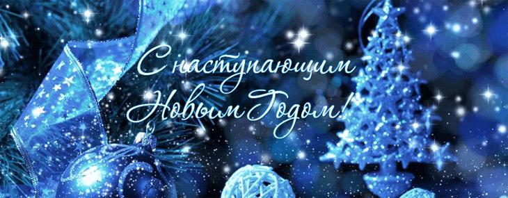 Картинки с новым годом в вк