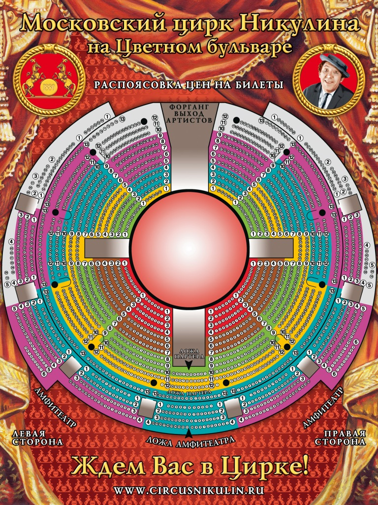 Цирк на цветном бульваре схема мест в зале