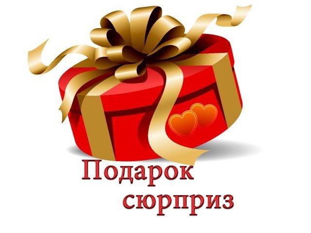 Подарок тебя ждет картинки