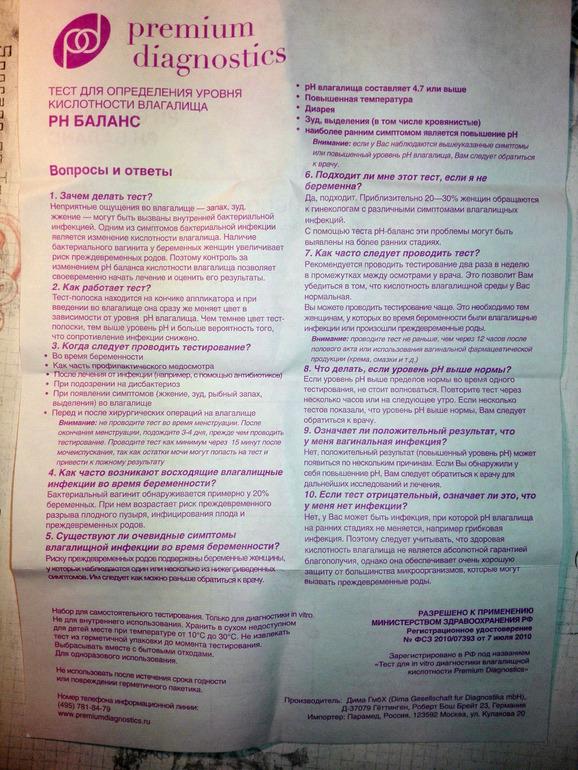 povishennoy-kislotnosti-vlagalishnogo