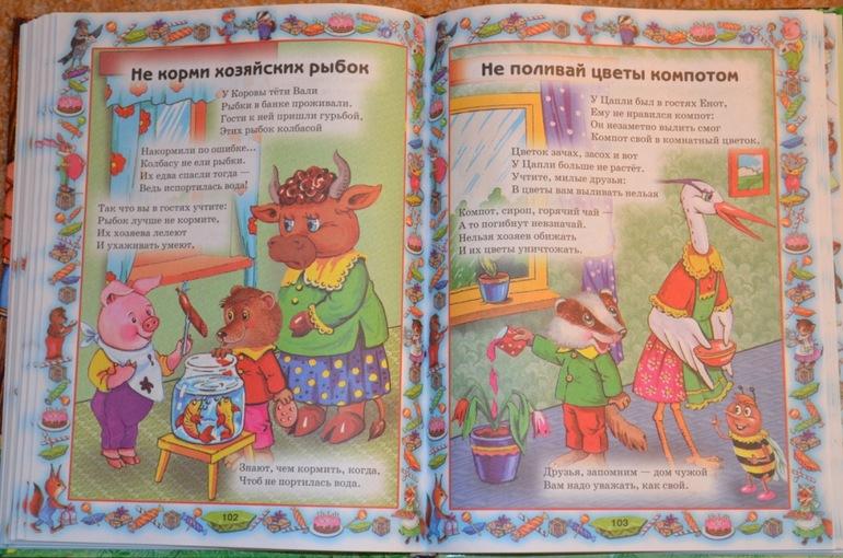 белье лучшие книги про детский сад для детей Favorites Add Compare