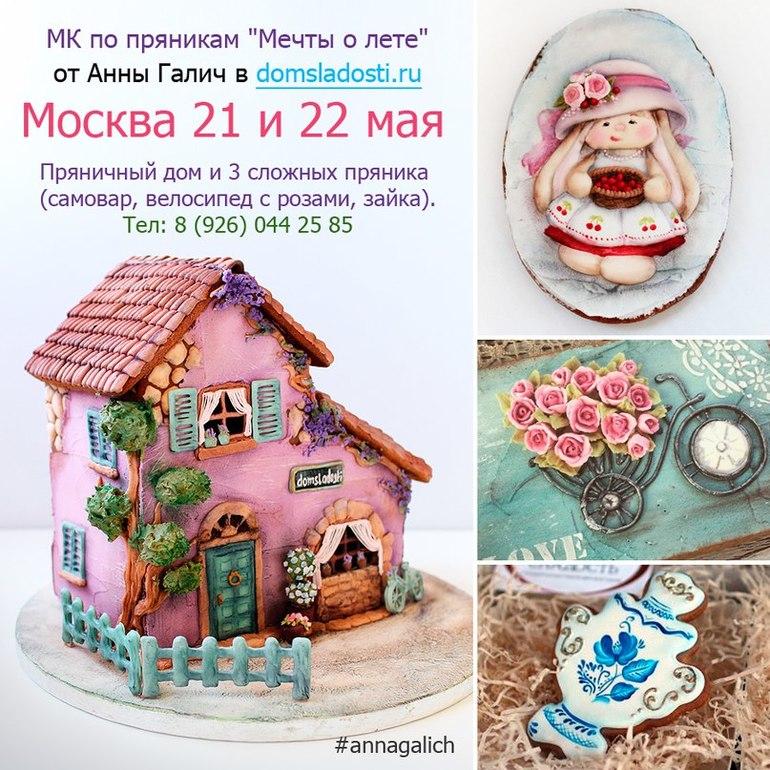 Большой пряничный домик мастер класс - Ross-plast.ru