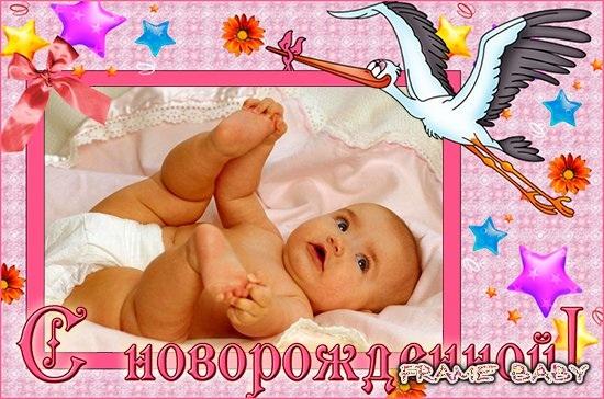 Картинки поздравления с новорожденной внучкой