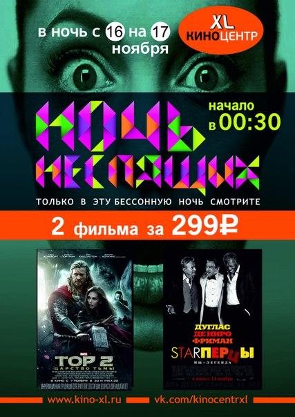 В ночь 16 на 17 ноября  2 фильма по ценен 1: Тор2 и StarПерцы