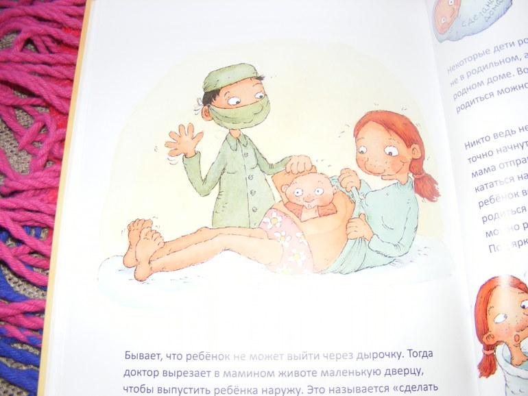 Как появляется ребенок что нужно сделать