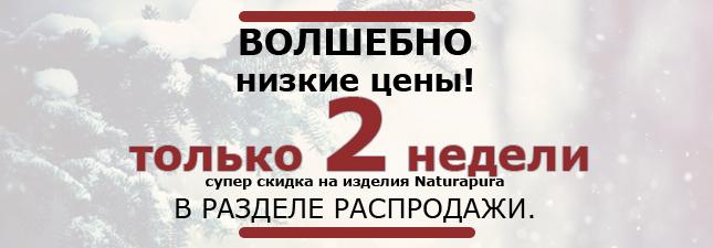 Новогодняя распродажа Naturapura
