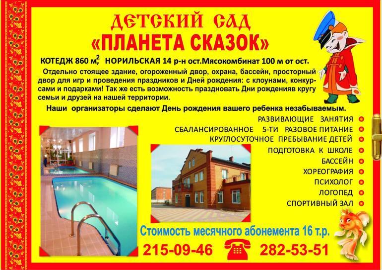Детский  сад  в  коттедже  Октябрьский  район  (ост.  Мясокомбинат)