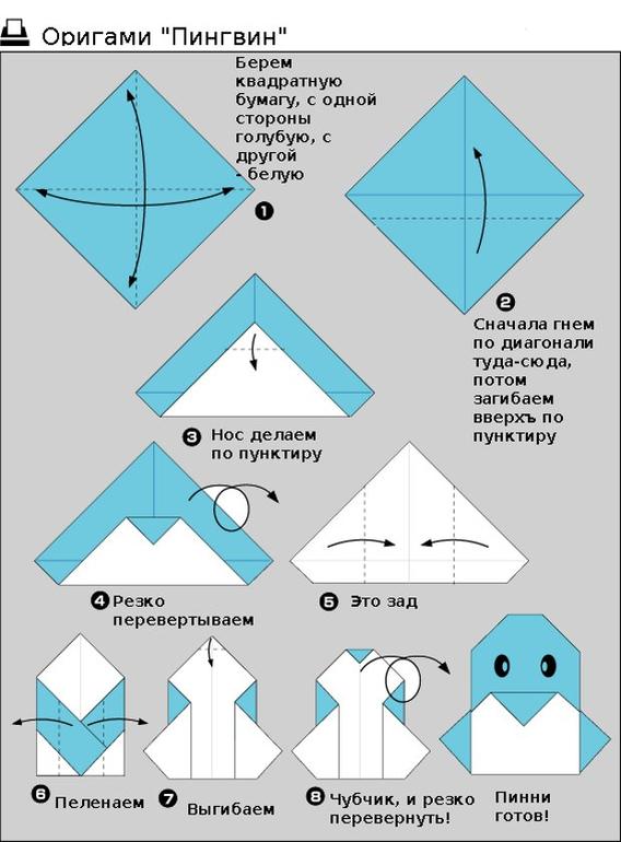 Схемы и оригами