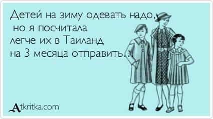 На злобу дня!:)