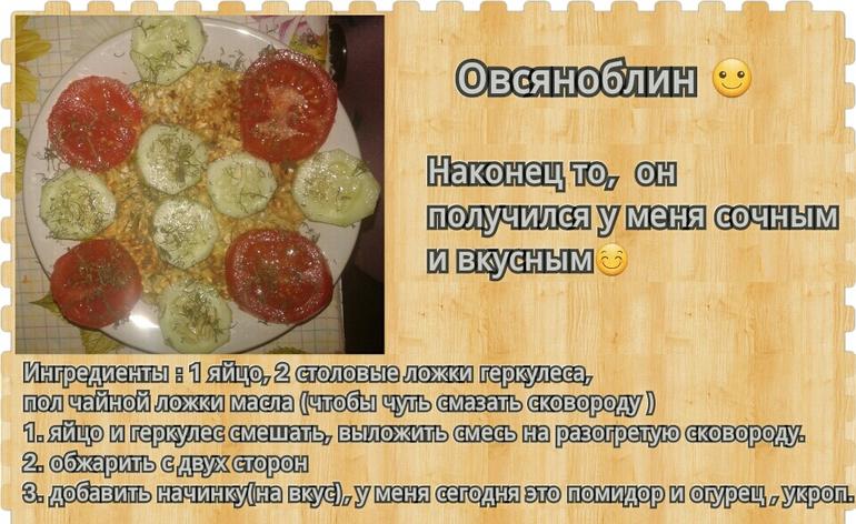 Рецепт блинов при пп