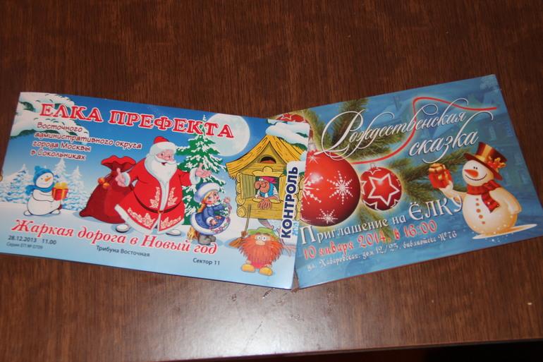 Билет на подарок на елку 419