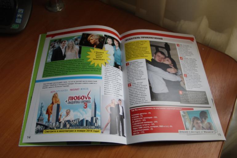 Журнал в подарок шаблон
