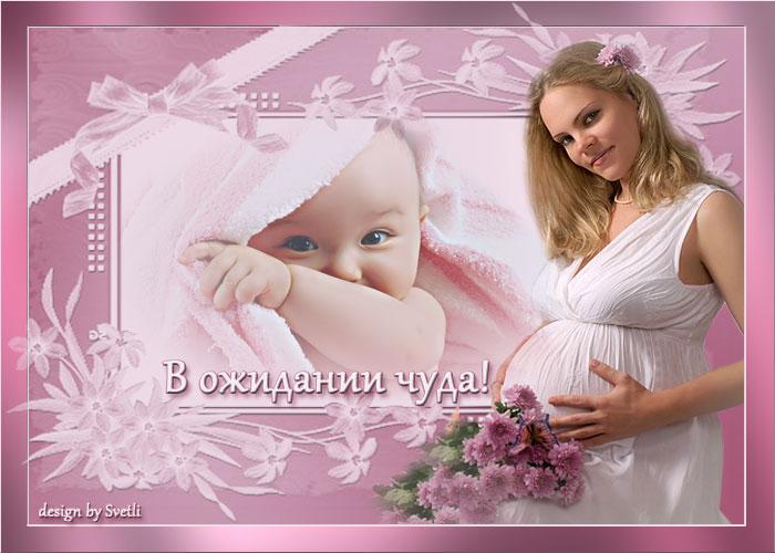 Поздравления будущим ребенком