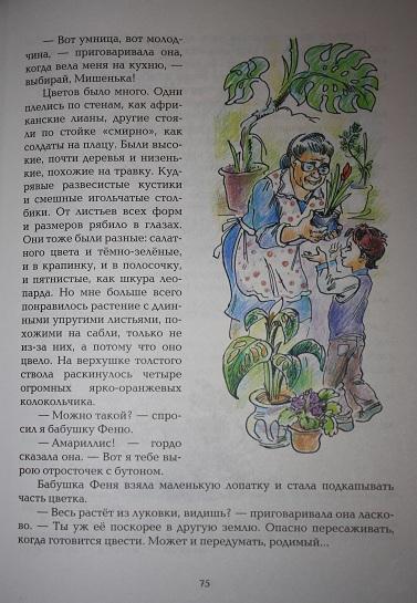 Елена Ракитина: