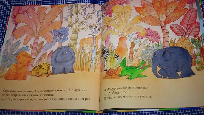 Элмер!!!  Разноклеточный слон ))
