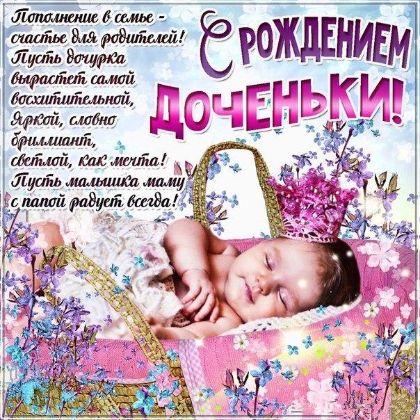 Поздравление начальника с рождением дочери