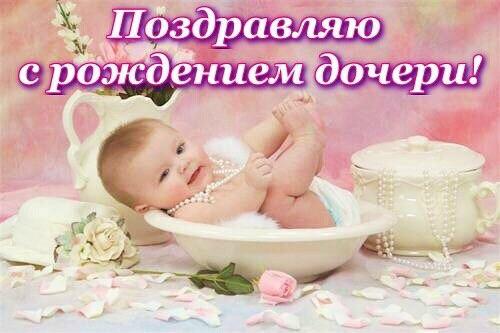 Поздравление с рождением дочери для мамы