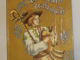 Чудесная волынка Чешские и словацкие народные