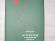 Аэлита Гиперболоид инженера Гарина А. Н. Толстой