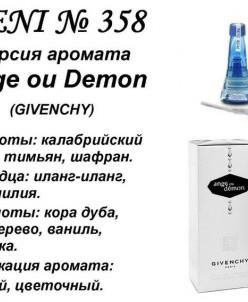 358 аромат направления Ange ou Demon (Givenchy) (100мл)