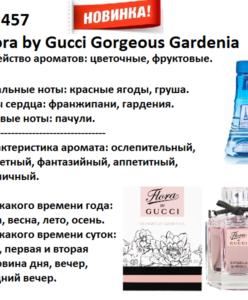 457 аромат направления Gucci Gorgeous Gardenia (100мл)