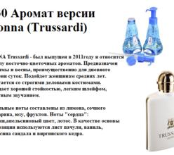 430 аромат направления Donna (Trussardi) (100 мл)