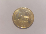 Монета 50 Рублей 1993 год ММД Магнитная Россия