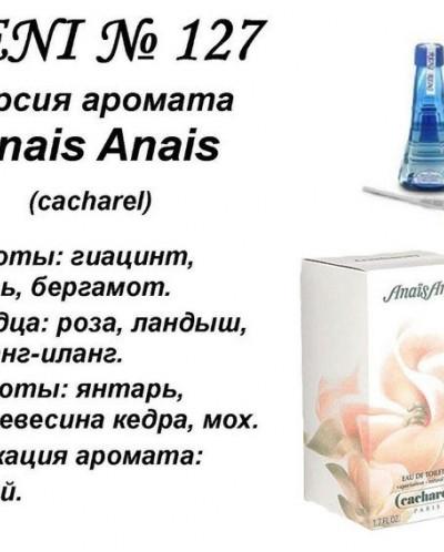 127 аромат направления Anais Anais (Cacharel) (100 мл)