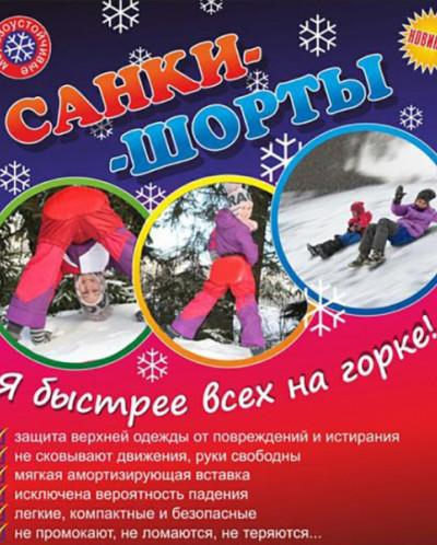 САНКИ-ШОРТЫ 2 В 1 СИНИЕ, РАЗМЕР 6-10 ЛЕТ