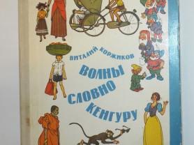 Коржиков Волны словно кенгуру Худ. Вальк 1976