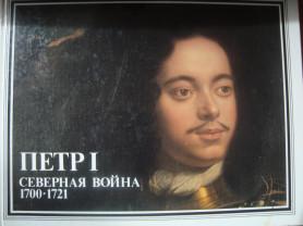 Петр I Северная война 1700-1721