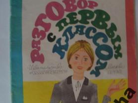 Маршак Разговор с первым классом Художник Перцов