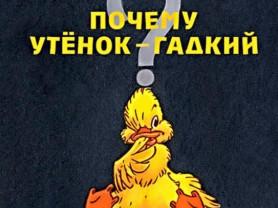 Мигунов Почему утенок - гадкий (новая)