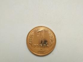 1 Рубль 1992 год Л