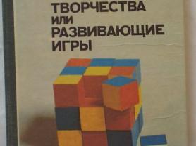 Никитин Ступеньки творчества, или Развивающие игры