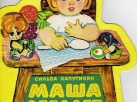 Сильва Капутикян Маша обедает Худ. Брей (новая)