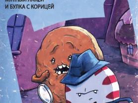 Комикс Время Приключений. Конфетные Детективы.