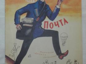 Маршак Почта Лемкуль 1989 г.